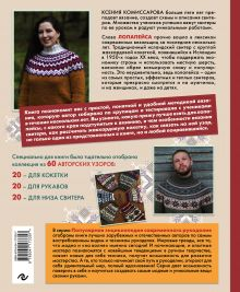 Обложка сзади Лопапейса. Традиционные исландские свитеры. Практическое руководство + 60 авторских узоров Ксения Комиссарова