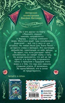 Обложка сзади Песнь левиафанов (#2) Джейми Литтлер