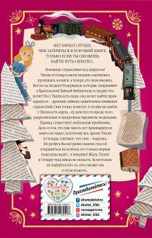 Обложка сзади Книжная магия (#3) Анна Джеймс
