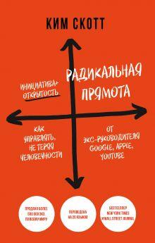 Радикальная прямота. Как управлять не теряя человечности (Radical Candor)