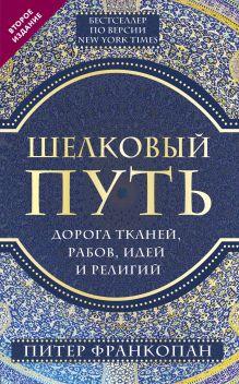 Шелковый путь, Дорога тканей, рабов, идей и религий (европокет) (переиздание)