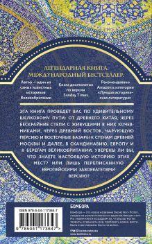 Обложка сзади Шелковый путь, Дорога тканей, рабов, идей и религий (европокет) (переиздание) Питер Франкопан