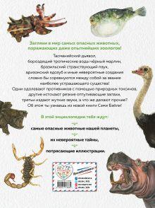 Обложка сзади Энциклопедия опасных животных Сэми Бэйли