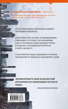 Обложка сзади Кто они такие Габриэл Краузе