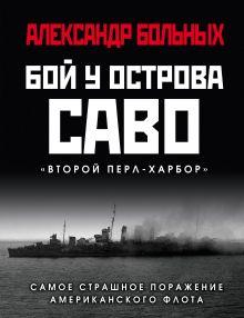Бой у острова Саво: Самое страшное поражение американского флота