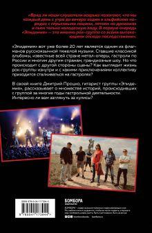 Обложка сзади Эпидемия. Записки из сумасшедших туров #Туровыебудни Дмитрий Процко