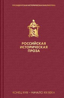 Российская историческая проза. Том 1. Книга 1