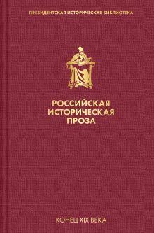 Российская историческая проза. Том 3. Книга 1