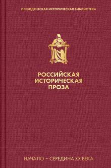 Российская историческая проза. Том 4. Книга 1