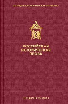 Российская историческая проза. Том 4. Книга 2