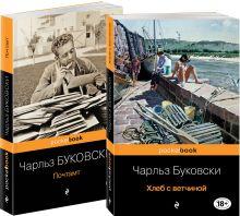 """Приключения Генри Чинаски (Комплект из двух книг Чарльза Буковски """"Хлеб с ветчиной"""" и """"Почтамт"""")"""