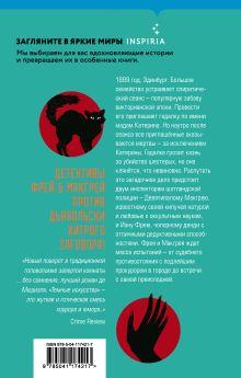 Обложка сзади Темные искусства Оскар де Мюриэл