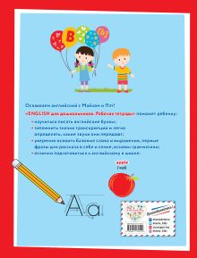 Обложка сзади ENGLISH для дошкольников. Рабочая тетрадь Шишкова И.А.