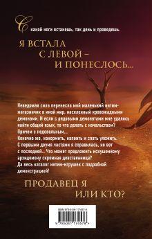 Обложка сзади Демоны тоже любят сладкое Светлана Волкова