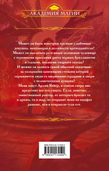 Обложка сзади Тайна ректора Вечерней Академии Сильвия Лайм