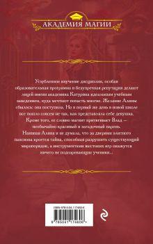 Обложка сзади Змеиная школа. Первое испытание Анна Одувалова