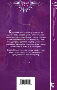 Обложка сзади Требуется муж, или Охота на темного магистра Ольга Романовская
