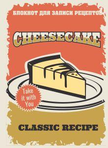 Обложка Блокнот для записи рецептов (Чизкейк)