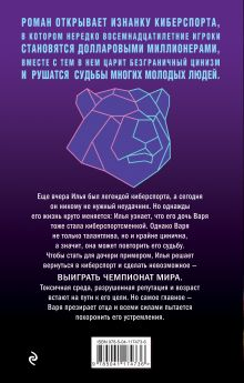 Обложка сзади Эра медведей Максим Бобров