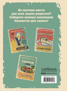 Обложка сзади Блокнот для записи рецептов (Пицца)