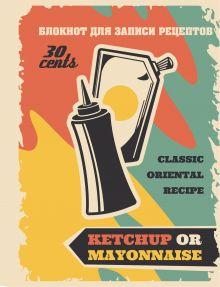 Обложка Блокнот для записи рецептов (Не забудьте соус)