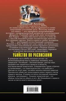 Обложка сзади Убийство по расписанию Николай Леонов, Алексей Макеев