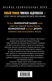 Обложка сзади Урок криминалистики Чингиз Абдуллаев