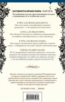 Обложка сзади Четыре жизни Хелен Ламберт Констанс Сэйерс