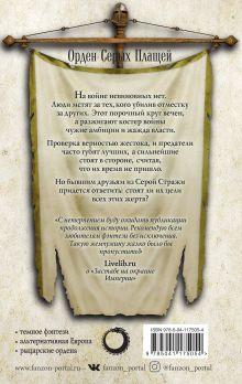 Обложка сзади Слава Империи Марцин А. Гузек