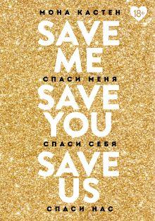 Спаси меня. Книга 1 + Спаси себя. Книга 2 + Спаси нас. Книга 3 (Подарочный комплект)