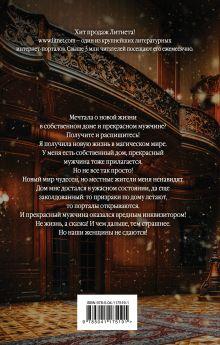 Обложка сзади Хозяйка дома Чантервиль Татьяна Михаль