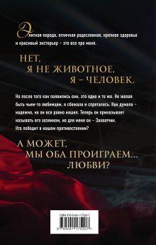Обложка сзади Захватчик Ольга Герр