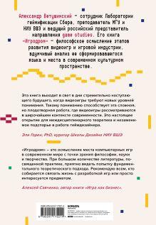 Обложка сзади Игродром. Что нужно знать о видеоиграх и игровой культуре Александр Ветушинский
