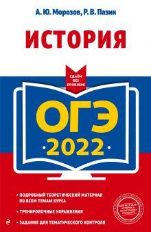 ОГЭ-2022. История