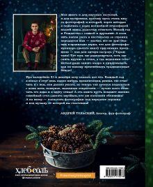 Обложка сзади С Новым годом! Любимые рецепты для главного праздника. Издание 2-е, сокращенное Андрей Тульский
