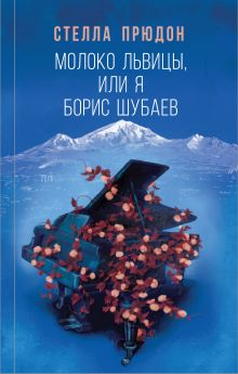 Обложка Молоко львицы, или Я, Борис Шубаев Стелла Прюдон