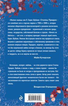 Обложка сзади Молоко львицы, или Я, Борис Шубаев Стелла Прюдон