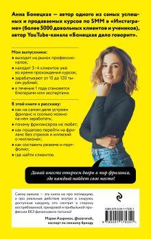 Обложка сзади Фриланс: рискнуть и остаться Анна Бонецкая