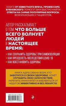 Обложка сзади Движение вместо лекарств. 1001 ответ на вопрос как восстановить здоровье Сергей Бубновский