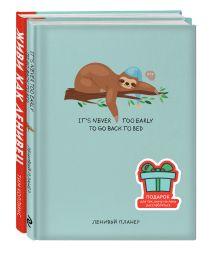 Подарок для тех, кому не лень расслабляться (бирюзовый) (Живи как ленивец + ленивый планер)