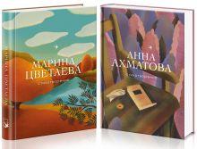 Женская лирика Серебряного века (комплект из 2 книг: Ахматова и Цветаева)