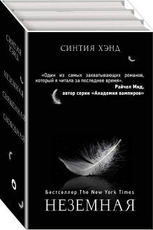 Обложка Неземная (Подарочный комплект из 3 книг)
