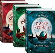 Волшебная гондола (Подарочный комплект из 3 книг)