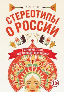 Стереотипы о России. 8 историй о том, как нас видят иностранцы