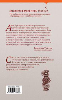 Обложка сзади Осьминог Анаит Григорян