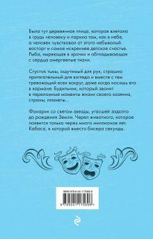 Обложка сзади Театральная сказка Игорь Малышев