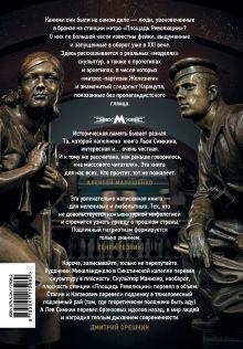 Обложка сзади «Как живые». Образы «Площади революции»: знакомые и забытые Лев Симкин