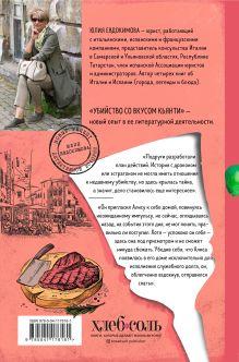 Обложка сзади Убийство со вкусом кьянти Юлия Евдокимова
