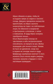 Обложка сзади Святая инквизиция Елена Гордина