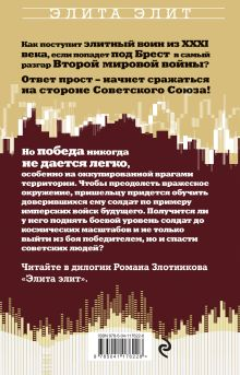 Обложка сзади Элита элит Роман Злотников